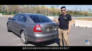 猴子说车第一期-2014款斯柯达明锐