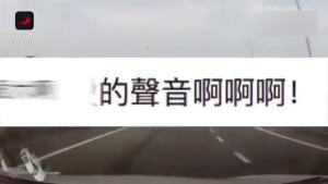 台湾男子开车遭轿车硬切,气得狂按喇叭骂脏话
