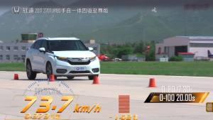 冠道超级评测空载刹车测试项目