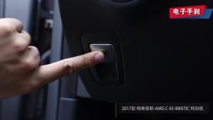 2017款 梅赛德斯-AMG C 43 4MATIC 特别版