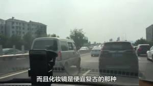 化妆镜当反光镜来用 车子有安全隐患不能上路
