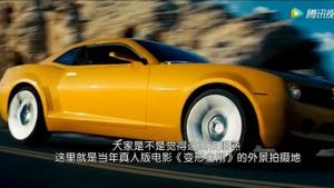 开着V8肌肉车,闯入变形金刚拍摄地(下)