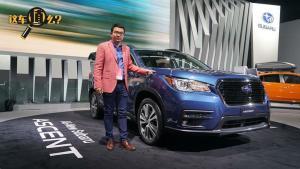 北美车展体验斯巴鲁全新旗舰SUV,性价比超大众途昂?