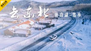 自驾才是打开东北雪景的正确方式 镜泊湖-雪乡视频游