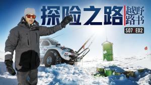 《越野路书》登陆南极 踏上探险之路!(第七季02)