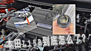 本田深陷机油门,增多的机油到底是怎么来的?