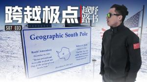 《越野路书》无畏严寒 跨越南极点(第七季03)