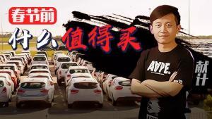 这4款合资车春节前集体降价 准备买车的千万别犹豫