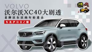 沃尔沃XC40大剧透!30万预算买SUV的等不等?