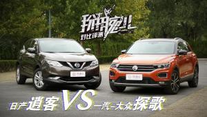 一汽-大众新生SUV对比日产销量王 颜值更胜!