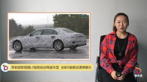 奔驰首款搭载L3级别自动驾驶车型  全新S级路试谍照曝