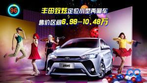 「百秒看车」丰田致炫  改款外形更年轻 新增冠军限量
