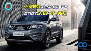 「百秒看车」吉利博越 国产SUV销量前三