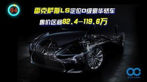 「百秒看车」雷克萨斯LS 5米2的旗舰豪华轿车