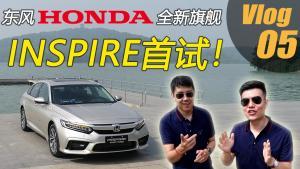 Vlog试车 | 东风Honda全新旗舰INSPIRE首试
