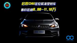 「百秒看车」启辰D60 日产轩逸平台打造的国产家轿