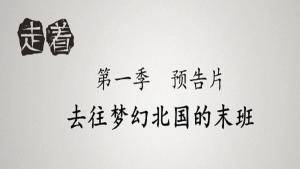 《走着》第一季  预告片  去往梦幻北国的末班