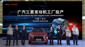 广汽三菱研发中心和零部件产业园开工