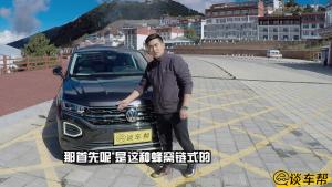 """【首试】谈车帮试驾一汽大众探岳,""""途观L""""的对手"""