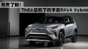 抢先了解!TNGA架构下的丰田RAV4-Hybrid
