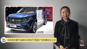 东风风行旗下全新SUV风行T7将在广州车展正式上市