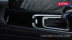 2018款 长安逸动XT 1.6L GDI 手自一体 锐潮版