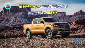 「百秒看车」福特Ranger 3.2T5缸发动机配6AT