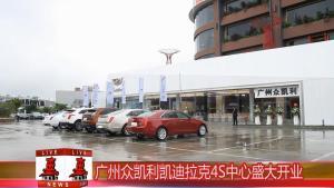广州众凯利凯迪拉克4S中心盛大开业