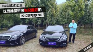 8年车龄2万公里实表,它可能是车况最好进口奔驰E300