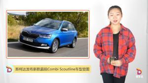 斯柯达发布新款晶锐Combi Scoutline车型官图
