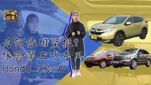 销量逆势上涨!体验第五代东风Honda CR-V