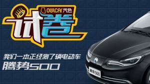 #试·卷#我们一本正经测了辆电动车·腾势500