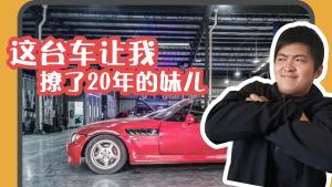 BoomBoomCar停车场侃车 宝马Z3