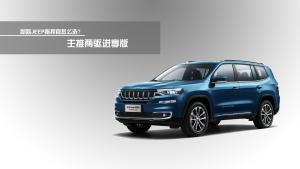 [60秒评新车]  全新Jeep指挥官哪个版本值得买?