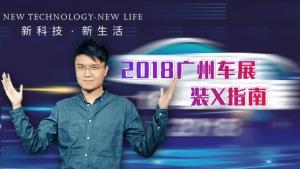 2018广州车展装X指南