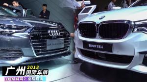 谁才是BBA标杆?广州车展奥迪A6L PK 宝马5系