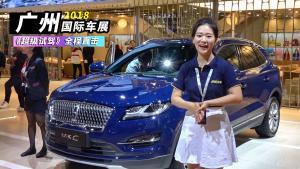 低调奢华有内涵 新款林肯MKC广州车展上市!