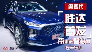 北京现代第四代胜达首发广州车展,带来智慧汽车生活