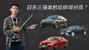 日系三强谁的后排最好?广州车展实测评分!