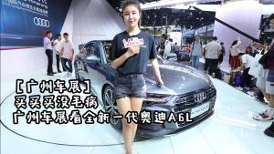 买买买没毛病,广州车展看全新一代奥迪A6L
