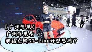 广州车展,看新福克斯ST-Line开怼思域?