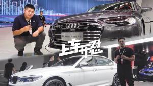 广州车展现场怼 全新奥迪A6L对战宝马5系 谁更年轻?