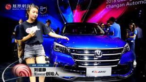 2018广州车展,静静聊长安CS85