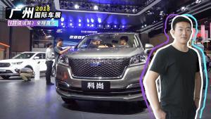 9.98万起! 欧尚科尙广州车展开启预售