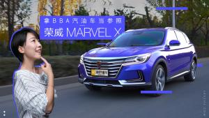 """拿BBA汽油车当参照 三大""""杠精""""刁难荣威MARVEL X"""