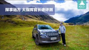 薄荷Car:探享远方 大指挥官长途评测(下)