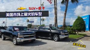 美国市场上最火的车型,雪佛兰的皮卡+SUV