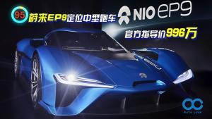 「百秒看车」蔚来EP9 998万纯电动超跑 百米仅2.7秒