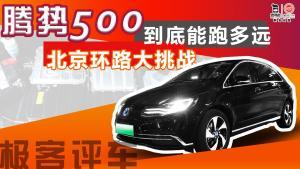 极客评车 | 电池组容量70kWh的腾势500到底能跑多远?