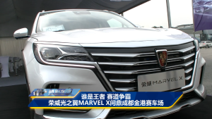 赛道争霸 荣威光之翼MARVEL X问鼎成都金港赛车场